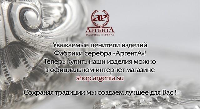 Argenta Shop