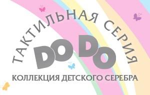 Презентация тактильной серии DO DO