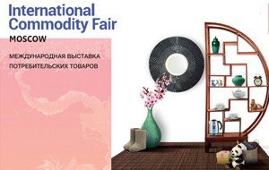 International Commodity Fair