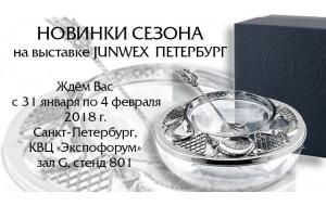 JUNWEX ПЕТЕРБУРГ 2018