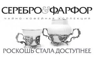Серебро&Фарфор