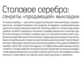 ЮВЕЛИРНАЯ РОССИЯ # 63
